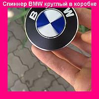 Спиннер BMW круглый в коробке,игрушка антистресс Fidget Spinner!Акция