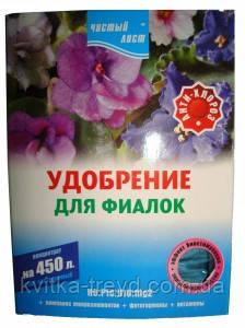 Удобрение кристаллическое для фиалок Чистый Лист 300гр