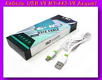 Кабель USB V8 MY-443-V8,Кабель USB, Переходник!Акция