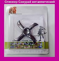 Спиннер Самурай металлический в блистерной упаковке,игрушка антистресс Fidget Spinner