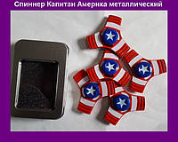 Спиннер Капитан Америка металлический в коробке,игрушка антистресс Fidget Spinner