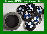 Спиннер BMW круглый в коробке,игрушка антистресс Fidget Spinner