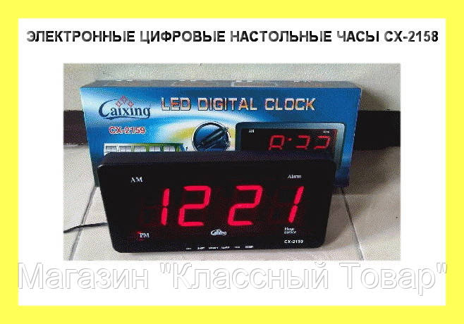 6c13b7504494 ЭЛЕКТРОННЫЕ ЦИФРОВЫЕ НАСТОЛЬНЫЕ ЧАСЫ CX-2158 купить в Украине ...