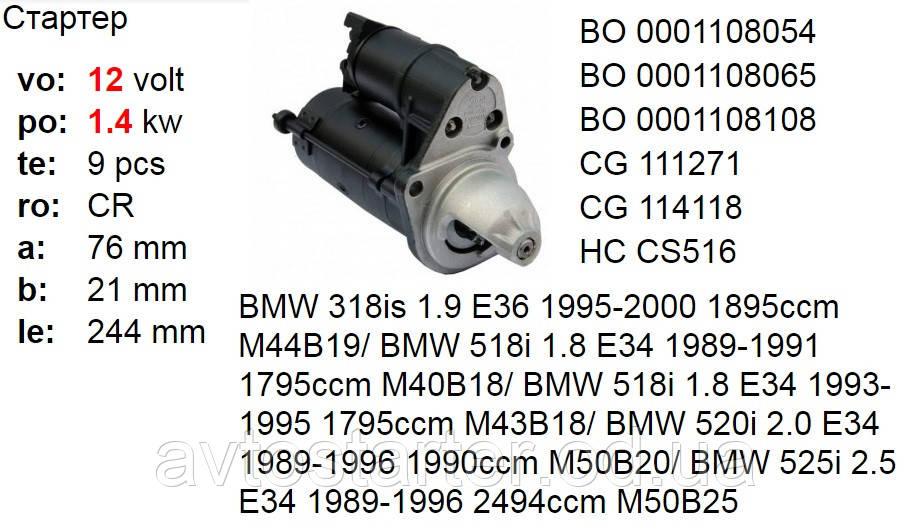 Стартер BMW 316 318 518 520 525 E30 E34 E36 реставрация