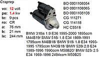 Стартер BMW 316 318 518 520 525 E30 E34 E36 реставрация, фото 1