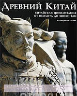 Древний Китай, 5-17-020734-4