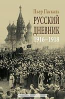 Русский дневник. 1916-1918, 978-5-904577-36-0