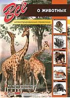Все о животных, 978-5-9603-0277-7