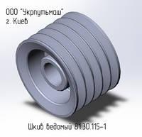 Шкив ведомый ТК-2  чертеж 81.30.115-1