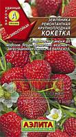Семена Клубника (земляника садовая) ремонтантная  Кокетка 10 семян Аэлита