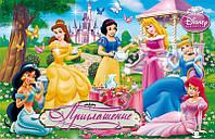"""Пригласительные на день рождения детские """"Принцессы Дисней"""" (20 шт.)"""