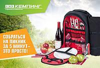 Рюкзак для пикника HB4-578, фото 1