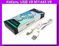 Кабель USB V8 MY-443-V8,Кабель USB, Переходник!Опт