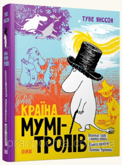 Країна Мумі-тролів. Книга перша. Туве Янссон