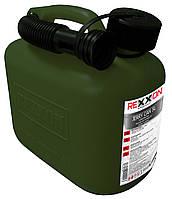 Канистра Rexxon 5л пластик оливковый цвет