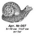 Фигуры животных «Улитка» малая 11х7 см, Н=10 см