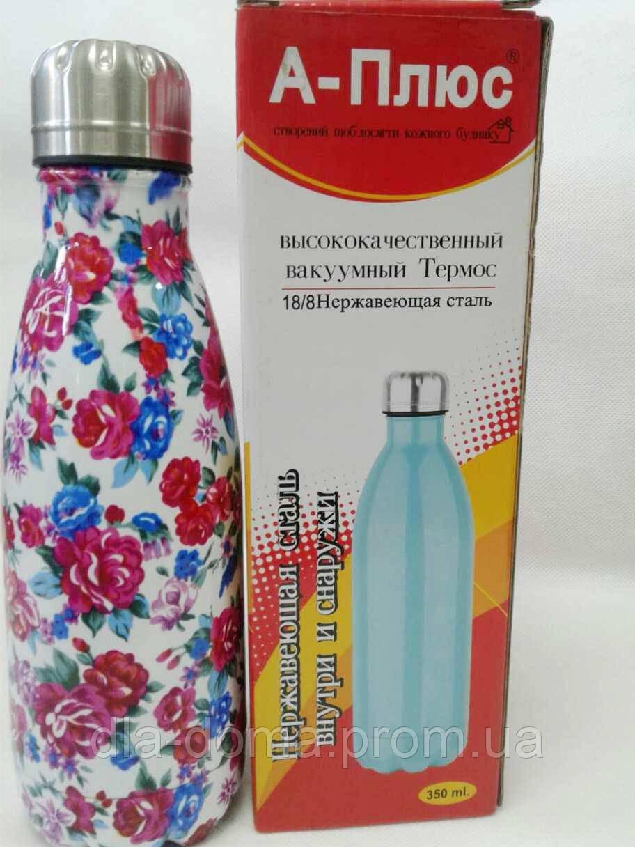 Вакуумный термос в цветочек