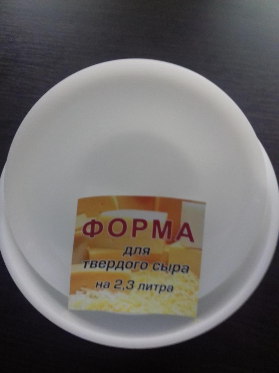 Форма для сыра с круглыми краями типа Гауда до 2,5 кг