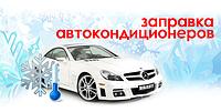 Заправка автокондиционера дешево в Киеве