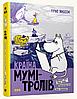 Країна Мумі-тролів. Книга друга. Туве Янссон