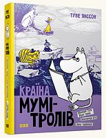 Країна Мумі-тролів. Книга друга. Туве Янссон, фото 1