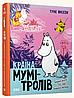Країна Мумі-тролів. Книга третя. Туве Янссон