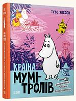 Країна Мумі-тролів. Книга третя. Туве Янссон, фото 1