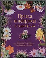 """Книга  """"Правда и неправда о кактусах""""  практические советы по выращиванию, уходу и защите от вредителей и бол"""
