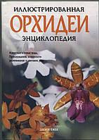 """Книга """"Орхидеи""""  Иллюстрированная энциклопедия"""