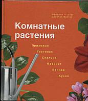 """Книга """"Комнатные растения""""  Фридрих Штраус,  Доротея  Вэхтер"""