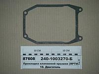 Прокладка крышки головки цилиндров ЯМЗ 240-1003270-Б  производство  ЯМЗ