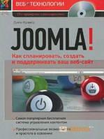 Джен Крамер Joomla! Как спланировать, создать и поддерживать ваш веб-сайт (+ CD-ROM)