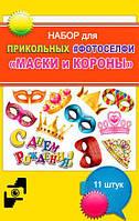"""Фотобутафория """"Маски и короны"""", 11 предметов"""