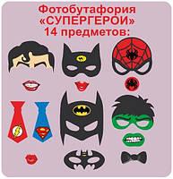 """Фотобутафория """"Супергерои"""", 14 предметов"""