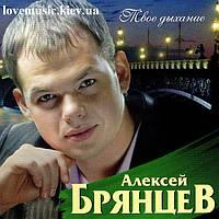 Музыкальный сд диск АЛЕКСЕЙ БРЯНЦЕВ Твое дыхание (2013) (audio cd)