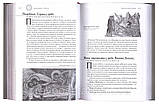 Закон Божий. Ієромонах Іов (Гумеров), фото 3