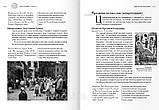 Закон Божий. Ієромонах Іов (Гумеров), фото 5