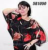 Кофта блуза шифон летучая мышь размер 48-52