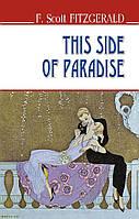 Фіцджеральд Ф.С. This side of paradise = По цей бік раю