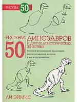 Ли Эймис Рисуем 50 динозавров и других доисторических животных