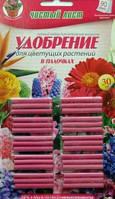 Удобрение палочки для цветущих растений
