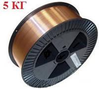 Сварочная проволока ER70S-6 омедненная (аналог СВ08Г2С), диаметр 0,8мм, 5кг рядной намотки