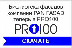 Библиотека фасадов Пан Фасад для Pro100