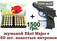 Пистолет сигнальный EKOL Major +коробка холостых патронов 9мм