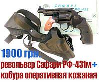 Револьвер Флоберт Сафари РФ431М + кобура оперативная кожаная !