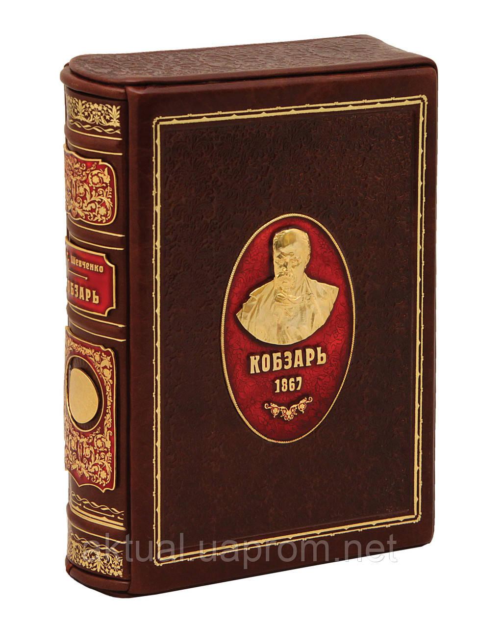 Книга в подарочном оформлении Кобзарь Т. Г. Шевченко