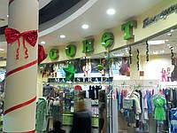 Оформление торговых залов в торговых центрах, фото 1