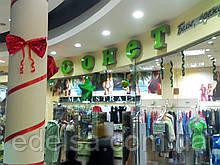 Оформлення торгових залів в торгових центрах