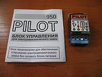 Блок управления замком «PILOT-950» (накопитель)
