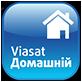 """ViaSat пакет каналов """"Домашний"""" - Скай Мастер (ТМ)  / SkyMaster © / SKY.VN.UA в Виннице"""